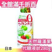 【天然羅漢果代糖 液狀280g】日本 SARAYA  生酮烘焙飲食 低醣 天然 咖啡 奶茶【小福部屋】