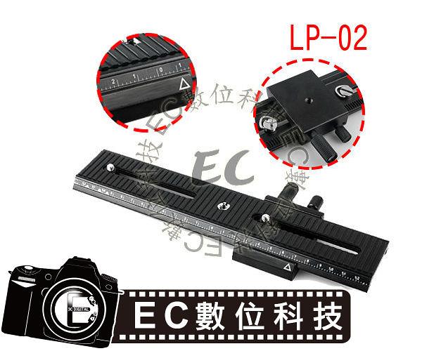 【EC數位】FOTOMATE LP-02 雙機作業 單向微距雲台 微距架 精密對焦 近拍對焦板