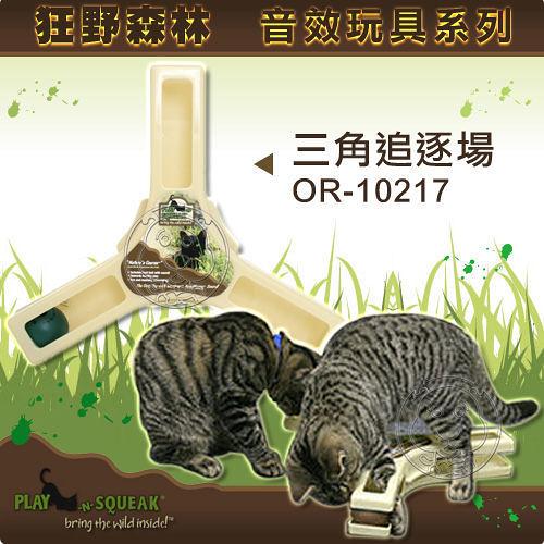 【 培菓平價寵物網】美國 Playn Squeak《三角追逐場》狂野森林系列音效玩具 (OR-10217)