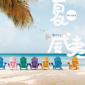 棕櫚樹之夏 夏威夷 CD (音樂影片購)