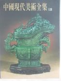 【書寶二手書T1/藝術_DL7】中國現代美術全集-玉器_附殼