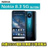Nokia 8.3 5G 128G 6.81吋 智慧型手機 24期0利率 免運費