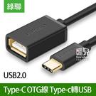 【妃凡】綠聯 Type-C OTG 線 USB2.0 Type-C 轉 USB 30175 30176 轉接線 20