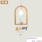 來適北歐風原木美式鄉村小鳥吊燈創意單頭美發店網咖餐廳吧臺燈具
