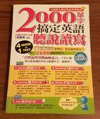 (二手書)2000單字,搞定英語聽說讀寫-Excellent系列20