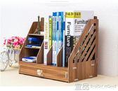 收納盒辦公室桌面收納盒木質抽屜用品資料雜物書立大號文件夾具置物架子  Igo99免運