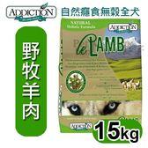 [寵樂子]《紐西蘭Addiction》WDJ推薦 - 無穀牧野羊肉狗飼料15KG