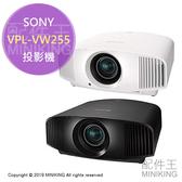 日本代購 SONY VPL-VW255 家庭劇院 投影機 4K HDR 3D HDMI2.0 黑色 白色
