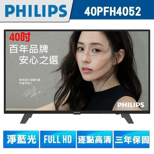【PHILIPS飛利浦】40吋Full HD LED液晶顯示器+視訊盒(40PFH4052)