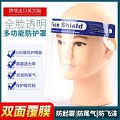 高清防疫罩透明塑料護目面屏防塵面罩防飛沫臉罩防霧全臉面罩 青木鋪子