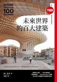 (二手書)未來世界的百大建築(TED Books系列)