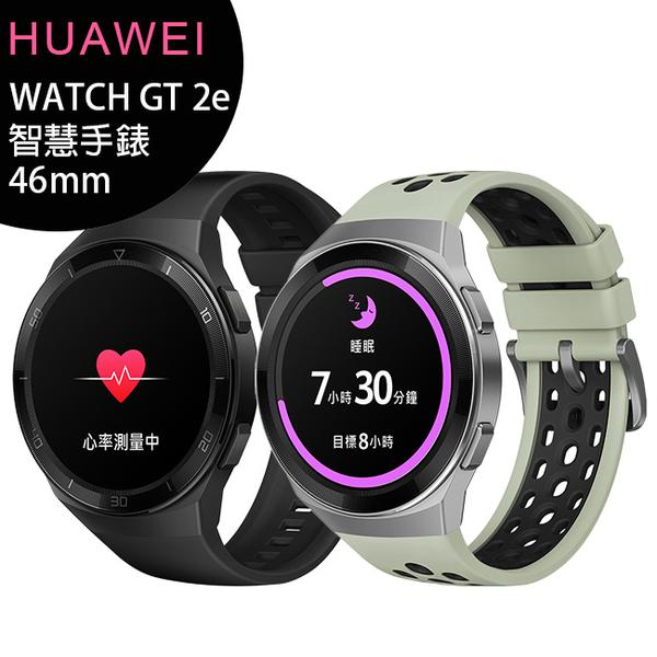 HUAWEI華為 WATCH GT 2e GT2e 46mm 新一代智慧手錶專業運動款(曜石黑/薄荷綠)◆7/31前加贈華為耳機CM-Q3