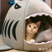 寵物窩貓窩四季通用鯊魚房子睡袋狗窩小型犬封閉式貓咪用品冬季保暖冬天