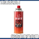 【免運費】【好市多專業代購】妙管家通用瓦斯罐250公克 x 48入