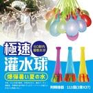 『現貨』【灌水球神器】水球 水戰 神奇免綁灌水球 快速灌水水球 大戰 魔術水球 【H229】