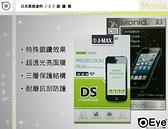 【銀鑽膜亮晶晶效果】日本原料防刮型 for HTC Desire 310 手機螢幕貼保護貼靜電貼e