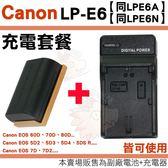 Canon LP-E6 LPE6N LPE6A 充電套餐 副廠電池 充電器 鋰電池 座充 LPE6 EOS 60D 70D 80D 7D 7D 7D2 MARK II 電池