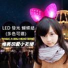 LED燈 蝴蝶結 髮箍 髮飾 迪士尼 米...