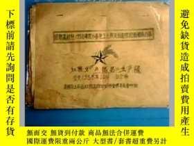 二手書博民逛書店紅聯高級社1958年度小春包工包產及社員積指標執行表(土紙本)包