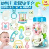 新生嬰兒牙膠手搖鈴奶瓶盒裝組合玩具幼兒寶寶益智玩具0-3-12個月【好康八五折搶購】