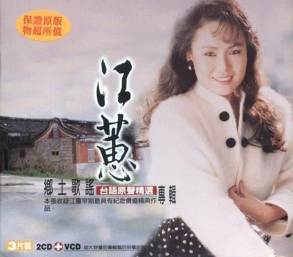 江蕙 鄉土歌謠 2CD附VCD 3片裝 (購潮8)