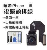 【coni shop】iPhone6(4.7) 後攝像頭 相機黑屏 拍照不能對焦 閃光燈故障 拍照黑點 贈拆機工具