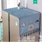 冰箱蓋巾防塵罩滾筒洗衣機罩防曬布藝單雙開門單開門冰箱罩蓋布巾『小淇嚴選』