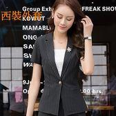 美之札[8A150-PF]中尺碼*西裝領條紋OL短袖西裝外套(不含胸針)~