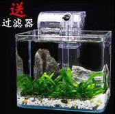 魚缸-熱彎玻璃魚缸水族箱小型桌面生態草缸金魚缸斗魚烏龜缸中型長方形YYP 提拉米蘇