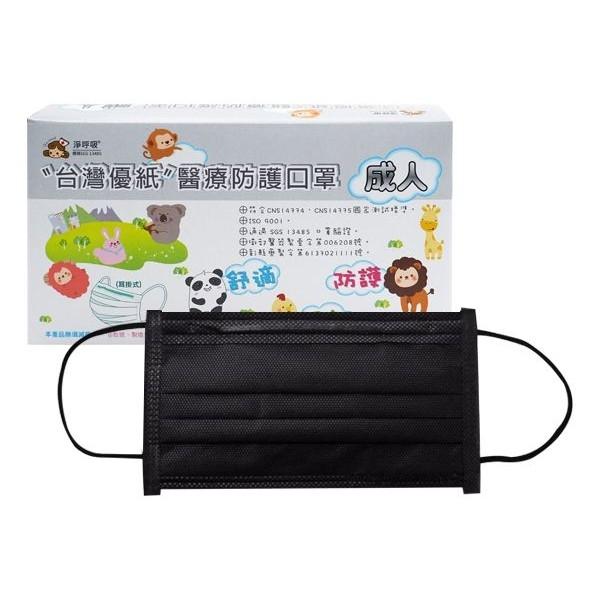 台灣優紙 成人平面醫療口罩(50枚) 時尚黑【小三美日】MD雙鋼印