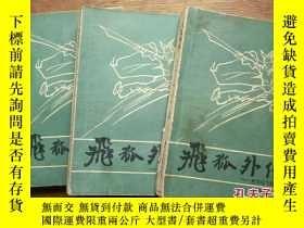 二手書博民逛書店《飛狐外傳》附雪山飛狐···上中下···金庸罕見著 1985年一