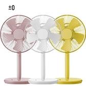 日本正負零 ±0 簡約電風扇 XQS-Z710 粉/黃/白/綠(原廠公司貨)