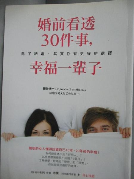 【書寶二手書T5/兩性關係_MEG】婚前看透30件事,幸福一輩子_Dr.goodwill