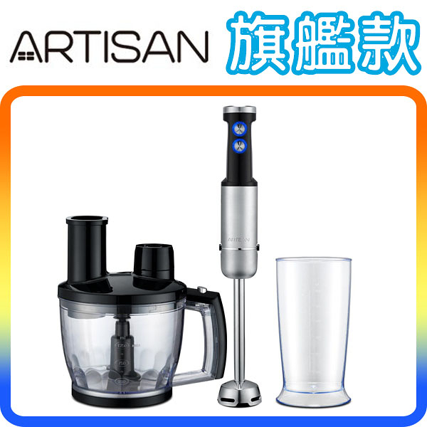 《旗艦款》ARTISAN HB01P 奧的思 五段速 手持食物調理機 攪拌器 攪拌棒 (旗艦全配組合)