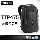 ▶雙11 83折 ThinkTank StreetWalker V2.0 街頭旅人後背包 TTP475 TTP720475 後背包系列 正成公司貨 送抽獎券