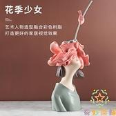 可愛少女客廳臥室現代家居裝飾品人物擺件創意藝術【奇妙商舖】