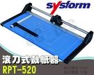 西德風 Sysform  RPT 520 圓盤式裁紙機 修邊機