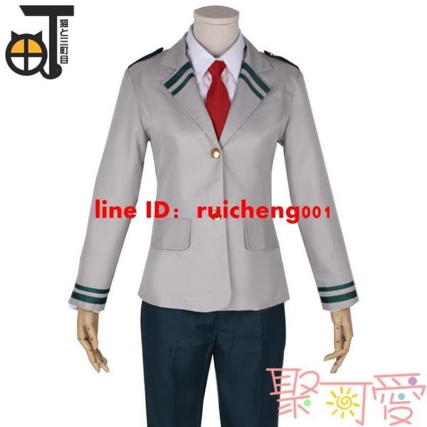 小英雄cos校服我的英雄綠谷爆豪轟cosplay學院服裝【聚可愛】