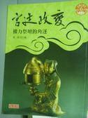 【書寶二手書T5/歷史_PDO】宮廷政變_童超