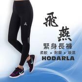 HODARLA 飛燕女緊身長褲(緊身褲 慢跑 路跑 瑜珈 台灣製 免運≡排汗專家≡