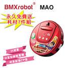 EGE 一番購】日本 BMXrobot ...