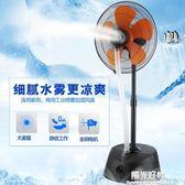 工業噴霧風扇戶外電風扇噴霧水冷風扇大風力強力落地扇戶外牛角扇 220v igo陽光好物