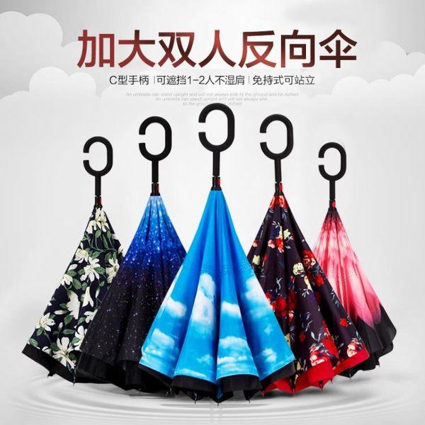 汽車車載雨傘反向傘雙層免持式男女晴雨傘折疊自動反骨傘加大雙人【好康回饋◇85折】