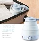 旅行電熱壺 快煮壺電熱水壺 便攜折疊熱水壺 迷你折疊熱水壺