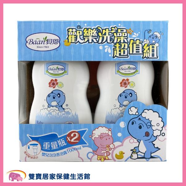 貝恩BAAN 洗澡超值組 嬰兒沐浴乳 嬰兒洗澡精 嬰兒泡泡香浴露