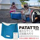 日本 PATATTO 300 最大尺寸 授權販售 輕量化摺椅 紙片椅 摺疊椅 露營椅 (藍白)