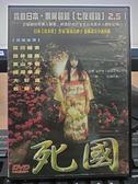 挖寶二手片-0B05-112-正版DVD-日片【死國】-夏川結衣 筒井道隆(直購價)