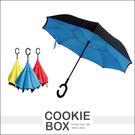 C型 反折傘 直傘 雨傘 遮陽傘 開車 收傘 不濕身 不透光 可站立 免持式 手把 防滑落 *餅乾盒子*