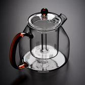 玻璃茶壺耐高溫功夫茶具大號透明過濾蒸茶器套裝家用可燒煮茶泡茶 芥末原創