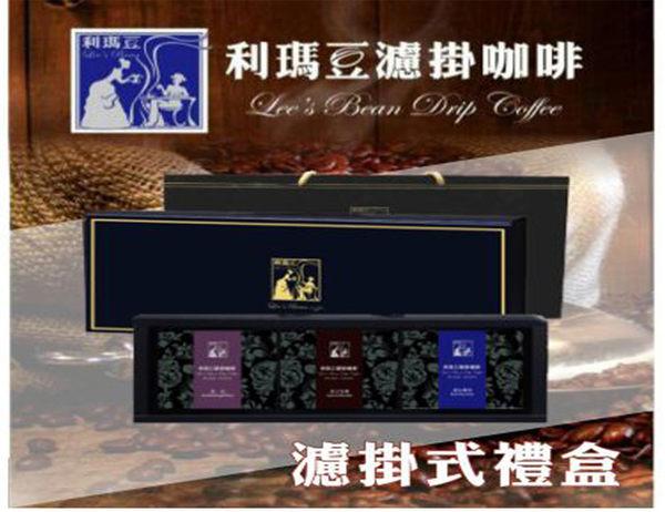 利瑪豆濾掛咖啡禮盒
